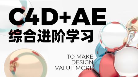 C4D+AE动态视觉综合提升班