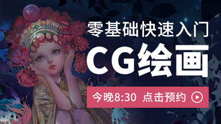 (下月开课)新概念CG绘画基础强化班