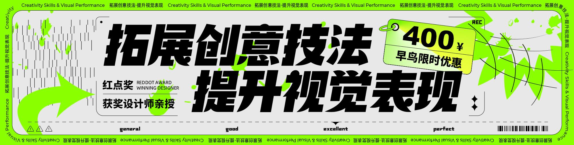 图形·海报·标志·品牌·设计创意落地班(定金优惠中)