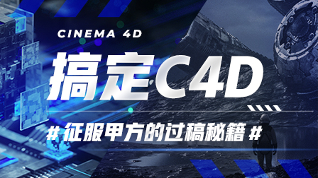 C4D实战全能班(定金优惠)