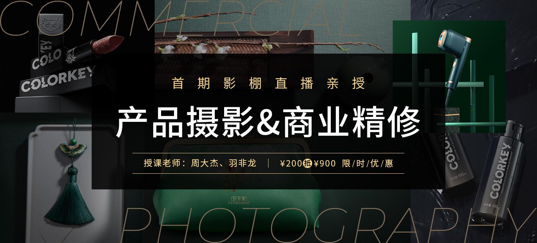 0721产品摄影与商业精修全能班