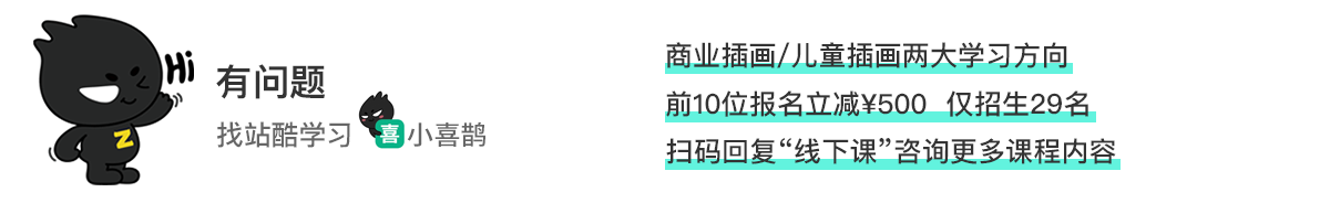 (9.23公开课)星蔚插画   商业插画&儿童插画-全日制线下班