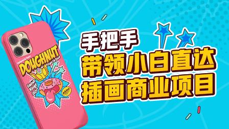 0基础Ai商业插画全能班(第10期)