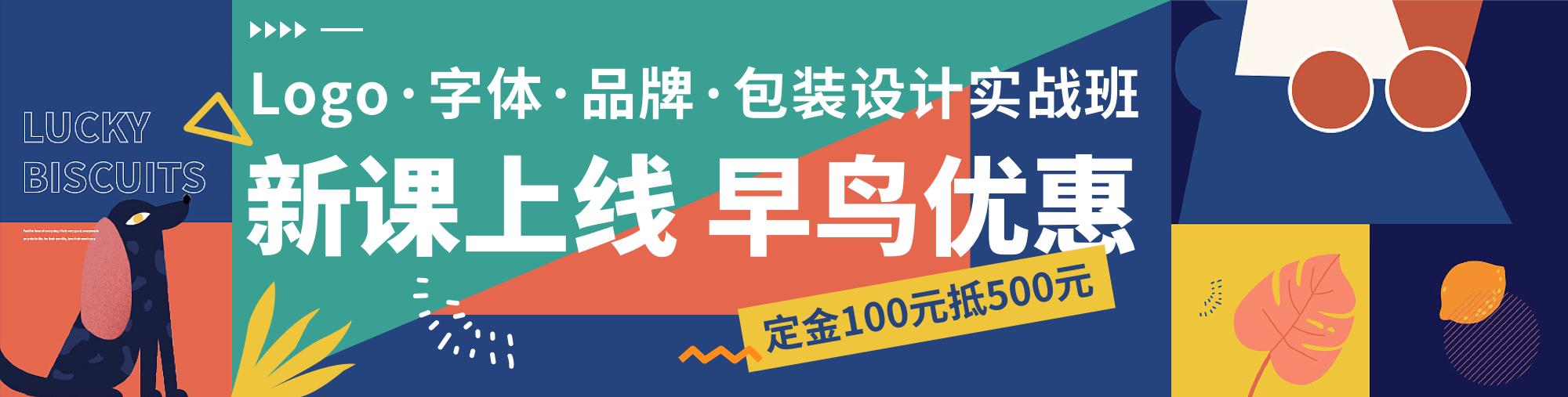 Logo设计&品牌思维实战全能班(第4期)