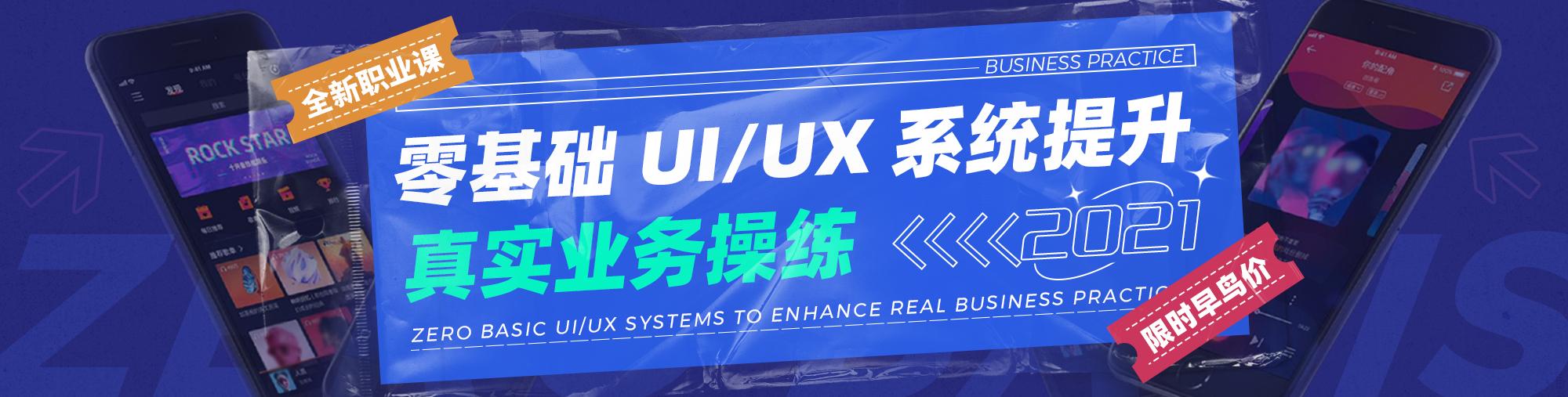 UI/UX设计师培养计划