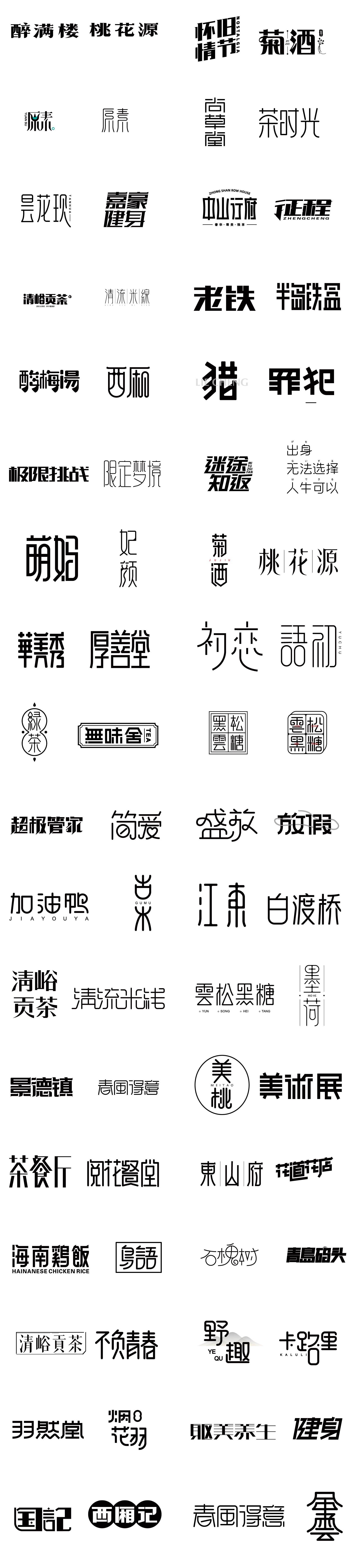 字体设计兵法——结构36技