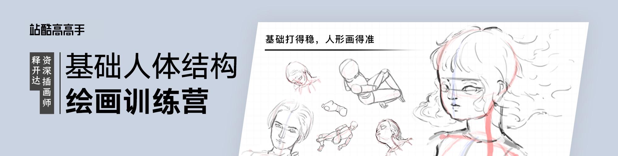 基础人体结构绘画训练营(第3期)