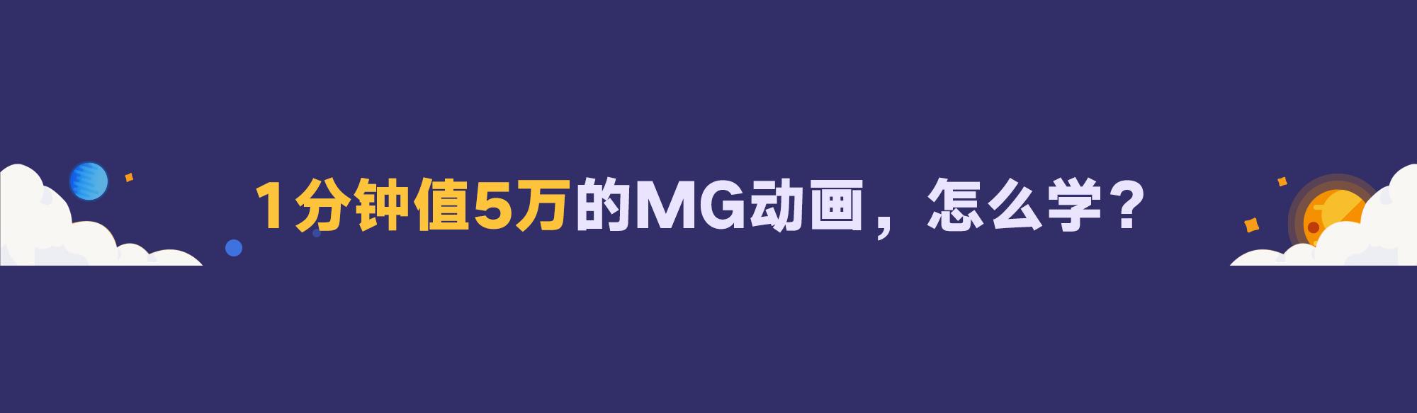 MG动画设计实战班第3期
