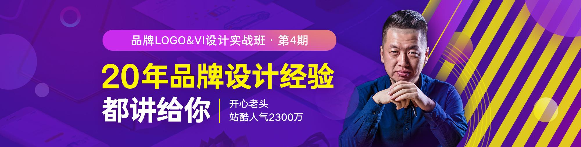 品牌Logo·VI设计实战班(第4期)