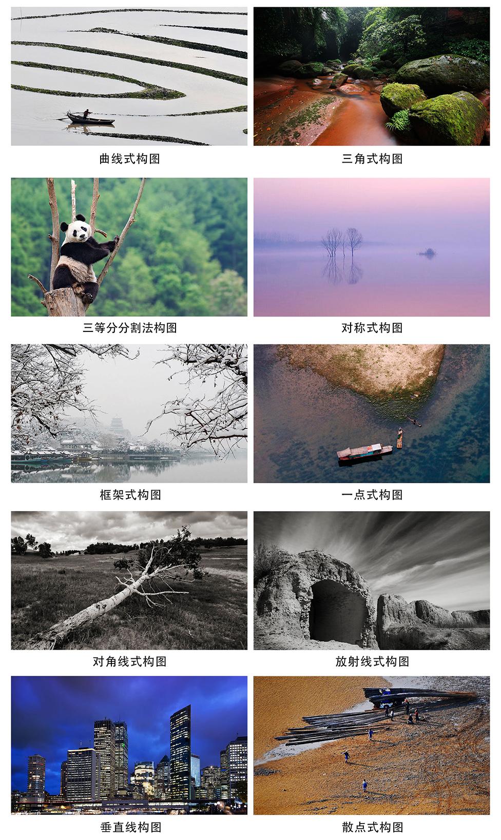 风光摄影基础:常用构图手法