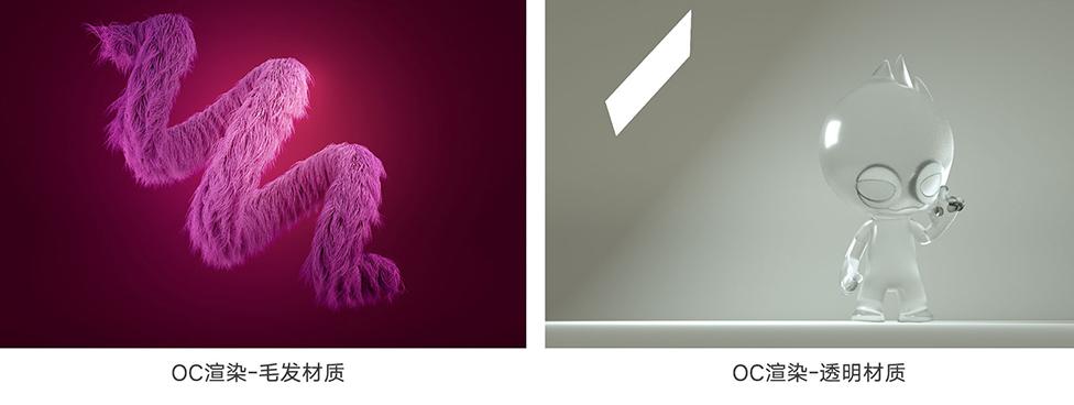 C4D·OC渲染透明及毛发材质