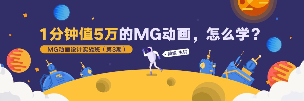 MG动画实战班(第3期)