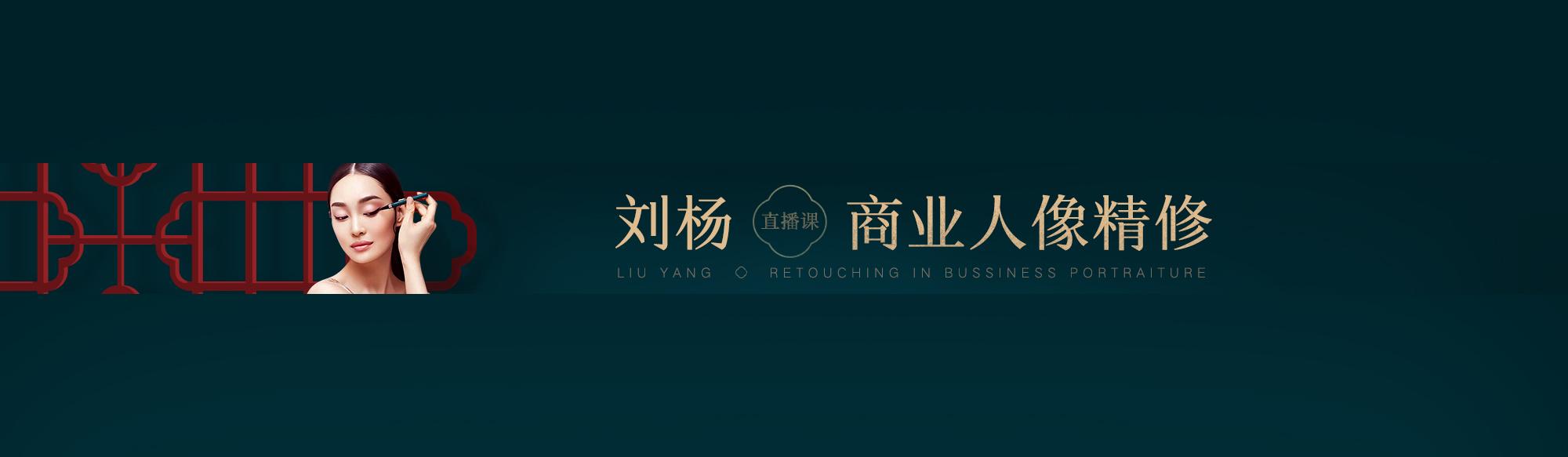 刘杨商业人像精修全能班(第3期)