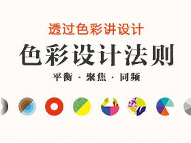 梁景红-色彩设计法则 – 高高手教程百度网盘下载 – 已下架请勿购买 - 文章背景图片