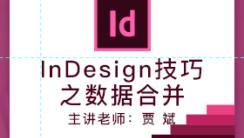 InDesign技巧之数据合并