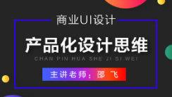 商业UI设计:产品化设计思维