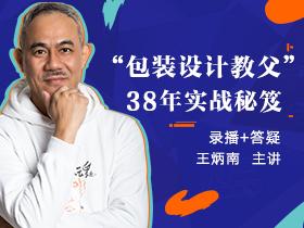 王炳南-从零开始学包装设计 – 高高手教程百度网盘下载 – 已下架请勿购买 - 相关文章背景图片