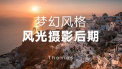 Thomas梦幻风格风光摄影后期