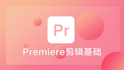 Premiere剪辑基础