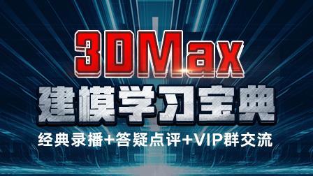 亓鑫辉-3DMax建模系统案例教程-高高手教程百度网盘下载 – 已下架请勿购买 - 文章背景图片