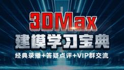 3DMax建模系统案例教程