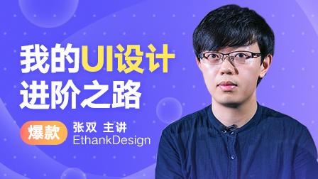 EthankDesign – UI设计进阶班(181107)  – 高高手教程下载 – 已下架请勿购买 - 文章背景图片