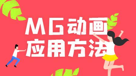 MG动画应用方法