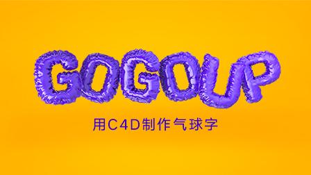用C4D制作气球字