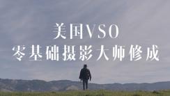 美国VSO·零基础摄影大师课