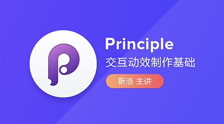 Principle·交互动效制作基础