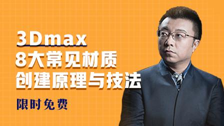 3Dmax材质创建原理与方法