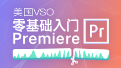 美国VSO·零基础入门Premiere
