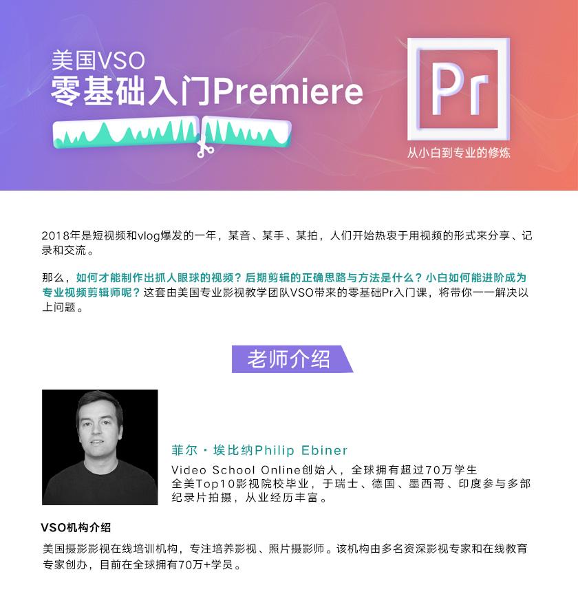 【A115】美国VSO·Premiere零基础入门教程