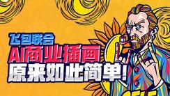 零基础AI商业插画全能班(第4期)