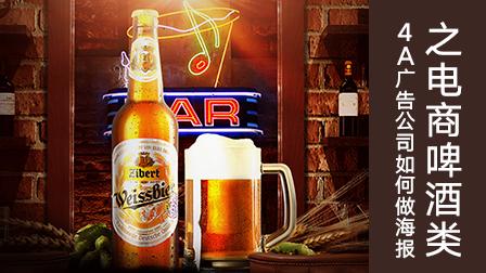 4A广告公司如何做海报之电商啤酒类