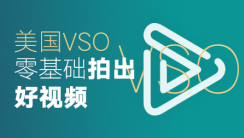 美国VSO·零基础拍视频