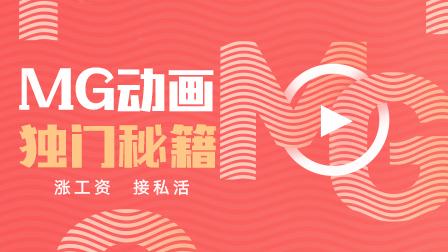 魏编-AE.MG动画设计实战班 – 高高手教程百度网盘下载 – 已下架请勿购买 - 文章背景图片