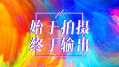 数码影像中的色彩管理