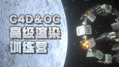 C4D·OC高级渲染训练营(第2期)