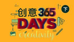 Martin:创意365天(下)