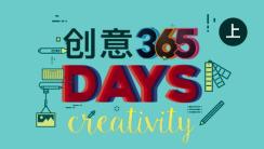 创意365天(上)