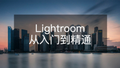 Lightroom从入门到精通