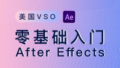 美国VSO·零基础入门After Effects