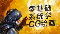 新概念CG绘画基础班(第4期)