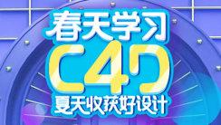 C4D实战全能班(第8期)