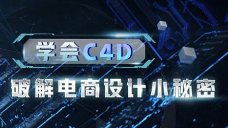 TVart-郭术生-C4D实战全能班(第7期)-高高手教程百度网盘下载 – 已下架请勿购买 - 文章背景图片