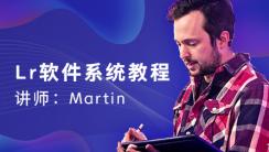 Martin·Lightroom软件系统教程