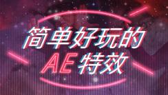 AE制作Blottermedia风格视频