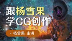 杨雪果·CG技术与创作思维