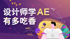 AE系统全能班(第3期)